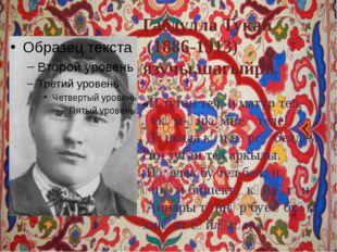 Габдулла Тукай (1886-1913) язучы,шагыйрь. «И туган тел, и матур тел, әткәм-ән