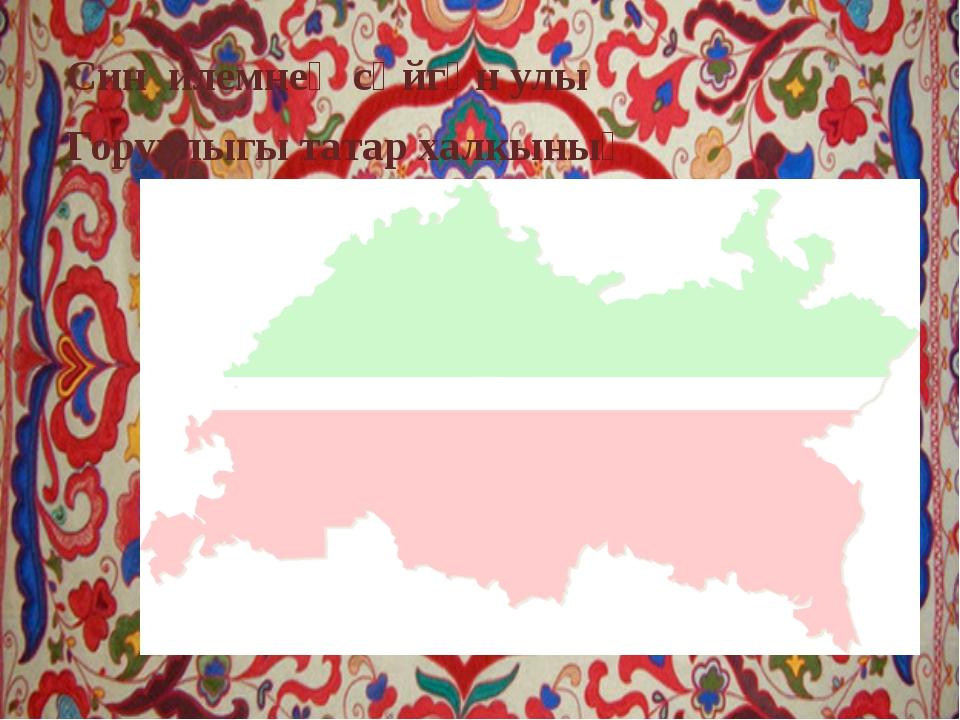 Син илемнең сөйгән улы Горурлыгы татар халкының