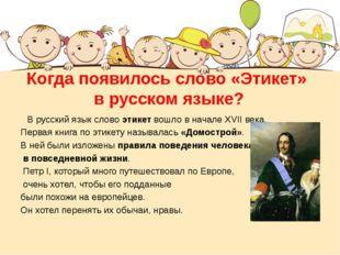 Когда появилось слово «Этикет» в русском языке? В русский язык слово этикет в