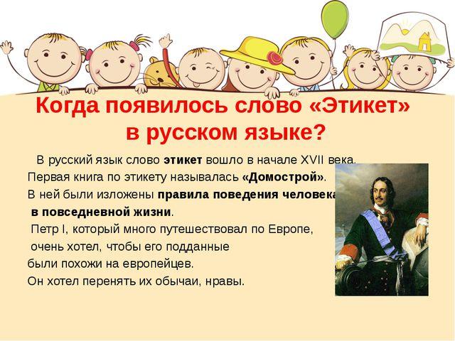 Когда появилось слово «Этикет» в русском языке? В русский язык слово этикет в...