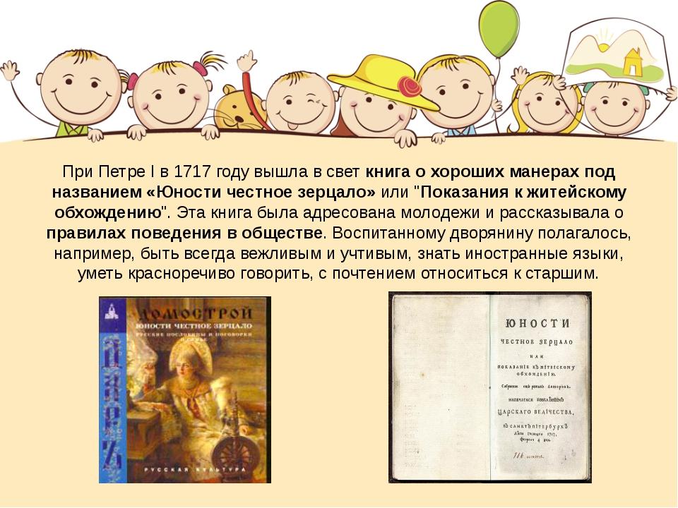 При Петре I в 1717 году вышла в свет книга о хороших манерах под названием «...