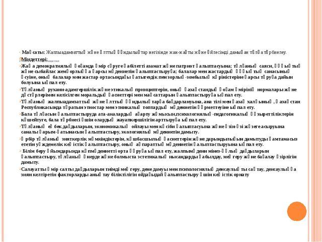 ТӘРБИЕНІҢ МАҚСАТЫ МЕН МІНДЕТТЕРІ  Мақсаты: Жалпыадамзаттық және ұлттық құнд...