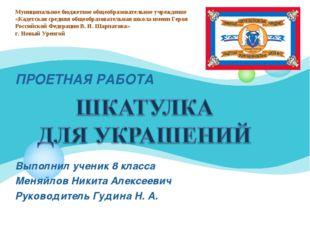 ПРОЕТНАЯ РАБОТА Выполнил ученик 8 класса Меняйлов Никита Алексеевич Руководит