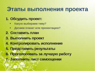 Этапы выполнения проекта Обсудить проект: Какую выбираем тему? Делаем плакат