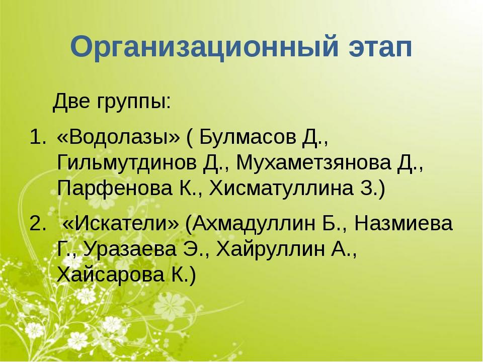 Организационный этап Две группы: «Водолазы» ( Булмасов Д., Гильмутдинов Д., М...