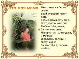 Много мам на белом свете, Всей душой их любят дети, Только мама есть одна, Вс
