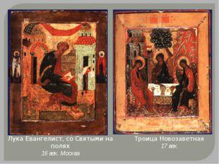 Лука Евангелист, со Святыми на полях 16 век. Москва Троица Новозаветная 17 век.