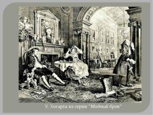"""У. Хогарта из серии """"Модный брак"""""""