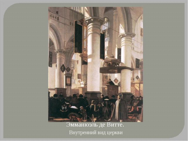 Эмманюэль де Витте. Внутренний вид церкви