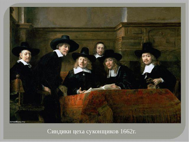 Синдики цеха суконщиков 1662г.