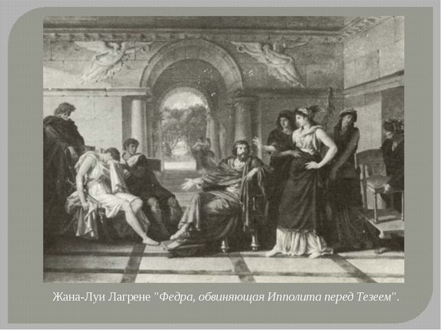 "Жана-Луи Лагрене ""Федра, обвиняющая Ипполита перед Тезеем""."