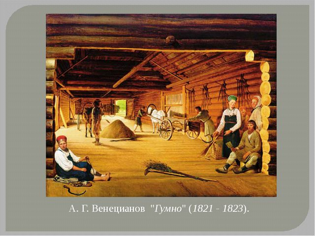"""А. Г. Венецианов """"Гумно"""" (1821 - 1823)."""