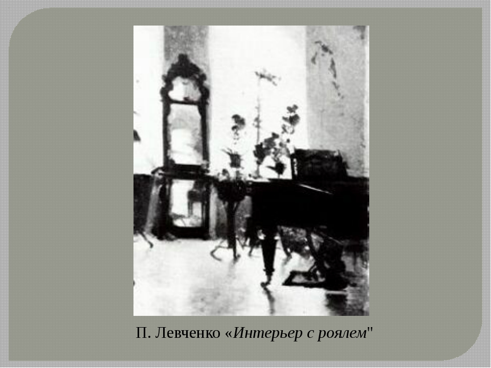 "П. Левченко «Интерьерс роялем"""