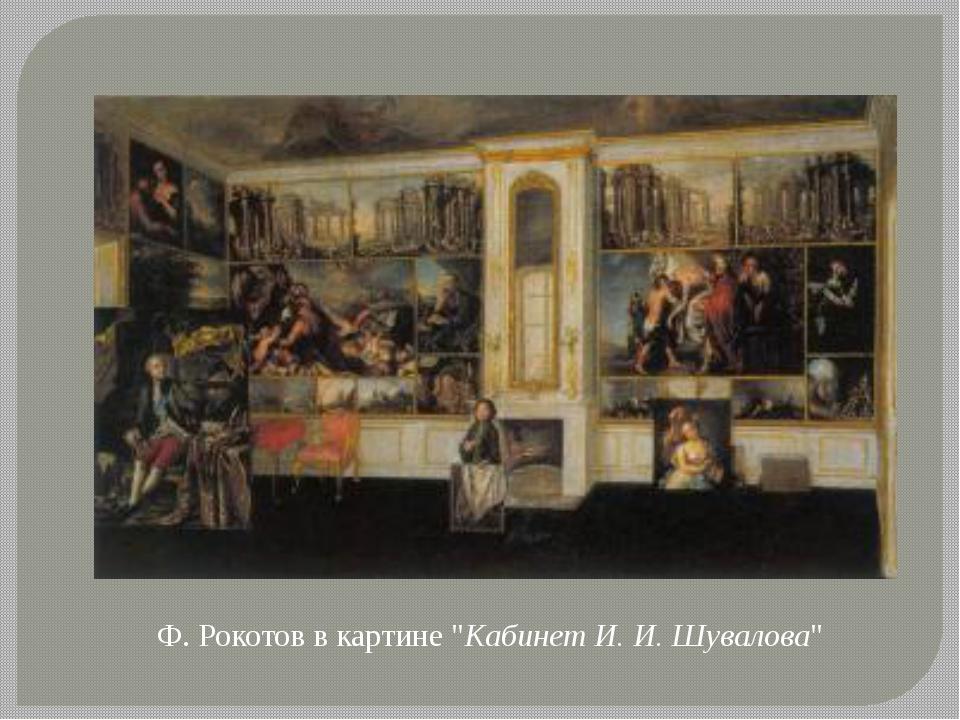 """Ф. Рокотов в картине """"Кабинет И. И. Шувалова"""""""