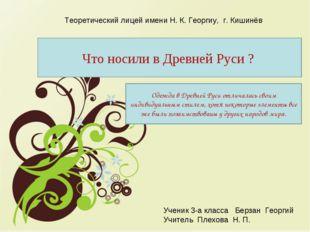 Что носили в Древней Руси ? Одежда в Древней Руси отличалась своим индивидуал