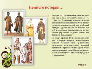 Немного истории… История русского костюма такая же древ-няя, как и сама истор
