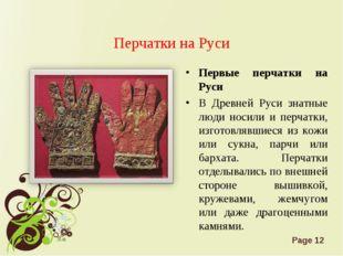 Перчатки на Руси Первые перчатки на Руси В Древней Руси знатные люди носили и