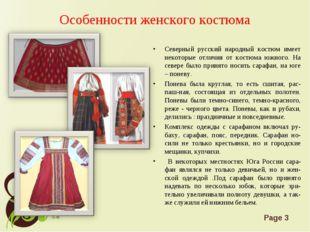 Особенности женского костюма Северный русский народный костюм имеет некоторые