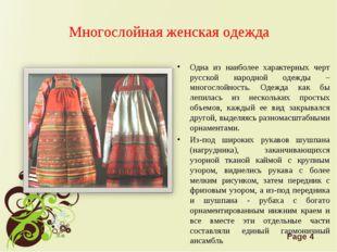 Многослойная женская одежда Одна из наиболее характерных черт русской народно