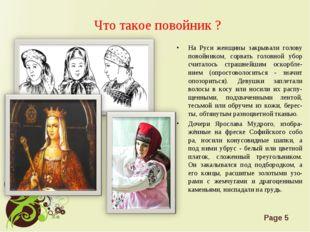Что такое повойник ? На Руси женщины закрывали голову повойником, сорвать го