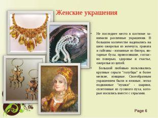 Женские украшения Не последнее место в костюме за-нимали различные украшения.