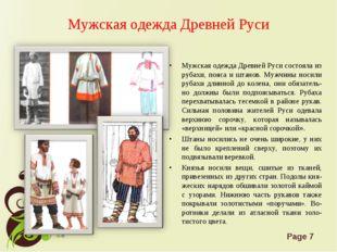 Мужская одежда Древней Руси Мужская одежда Древней Руси состояла из рубахи, п