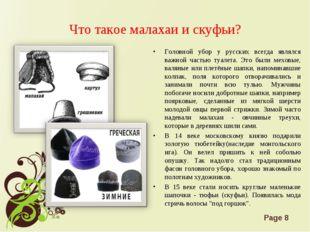 Что такое малахаи и скуфьи? Головной убор у русских всегда являлся важной час