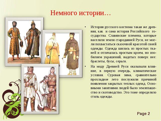 Немного истории… История русского костюма такая же древ-няя, как и сама истор...