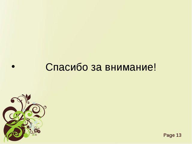 Спасибо за внимание! Page *