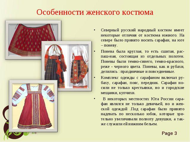 Особенности женского костюма Северный русский народный костюм имеет некоторые...