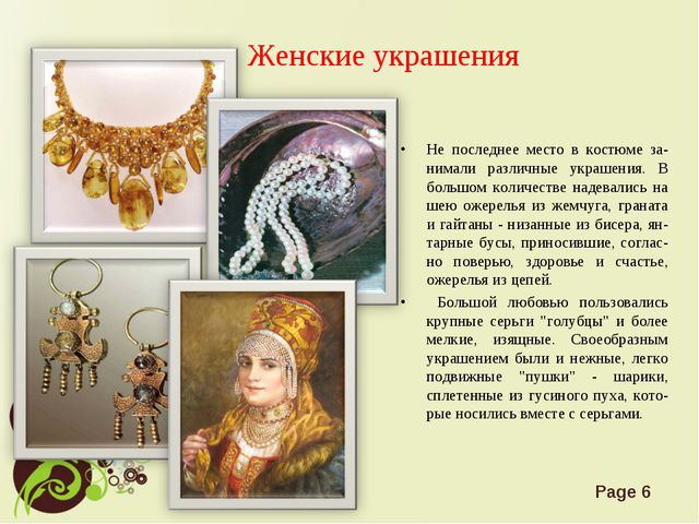 Женские украшения Не последнее место в костюме за-нимали различные украшения....