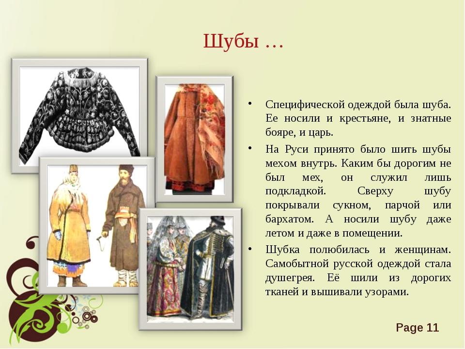 Шубы … Специфической одеждой была шуба. Ее носили и крестьяне, и знатные бояр...
