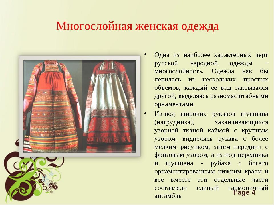 Многослойная женская одежда Одна из наиболее характерных черт русской народно...