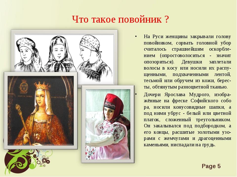 Что такое повойник ? На Руси женщины закрывали голову повойником, сорвать го...