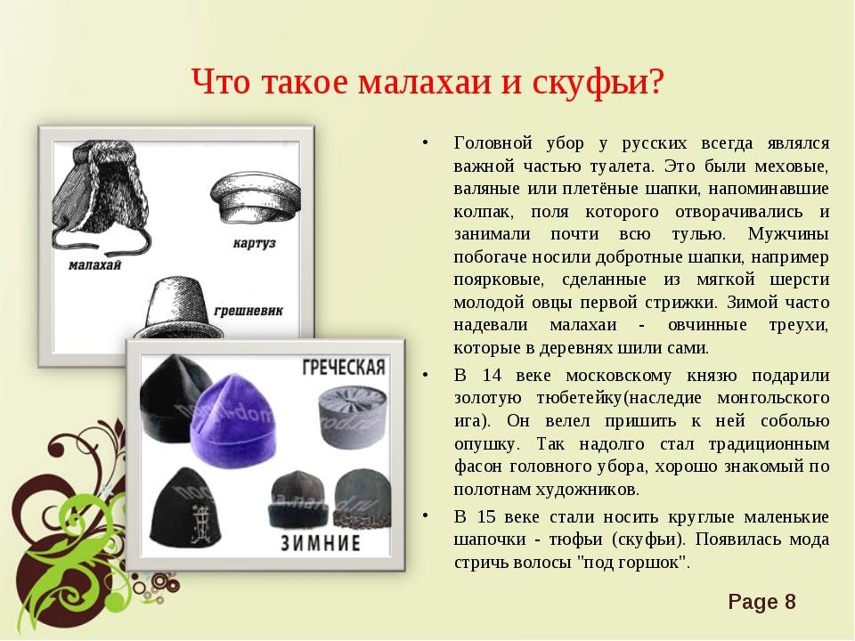 Что такое малахаи и скуфьи? Головной убор у русских всегда являлся важной час...