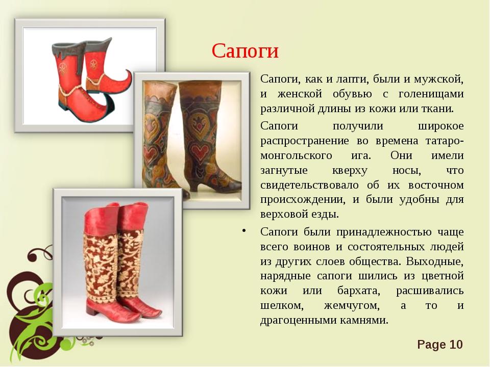 Сапоги Сапоги, как и лапти, были и мужской, и женской обувью с голенищами раз...