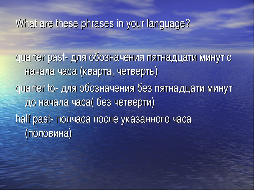 What are these phrases in your language? quarter past- для обозначения пятнад...