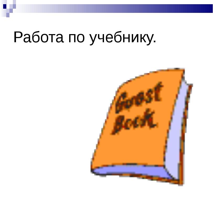 Картинки книги анимация для презентации, мая своими руками