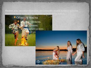 Иванов день заполнен обрядами, связанными с водой, огнём и травами. Основная