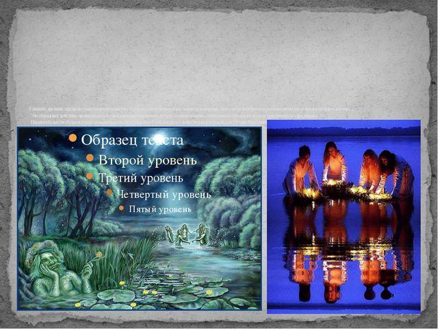 У наших древних предков существовало божество Купало, олицетворяющее летнее п...