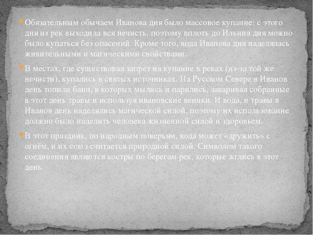 Обязательным обычаем Иванова дня было массовое купание: с этого дня из рек вы...