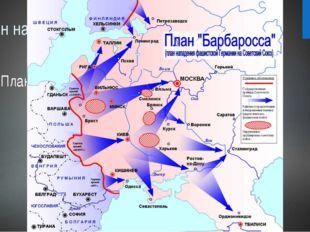 План нападения на СССР назывался… План Барбаросса