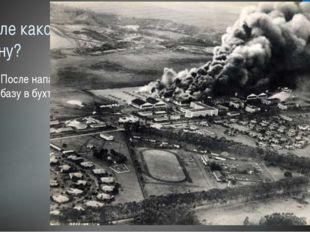 После какого события США вступили в войну? После нападения Японии на американ