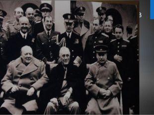 Эти лидеры государств принимали участие в Ялтинской конференции. Сталин, Рузв