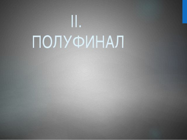 II. ПОЛУФИНАЛ
