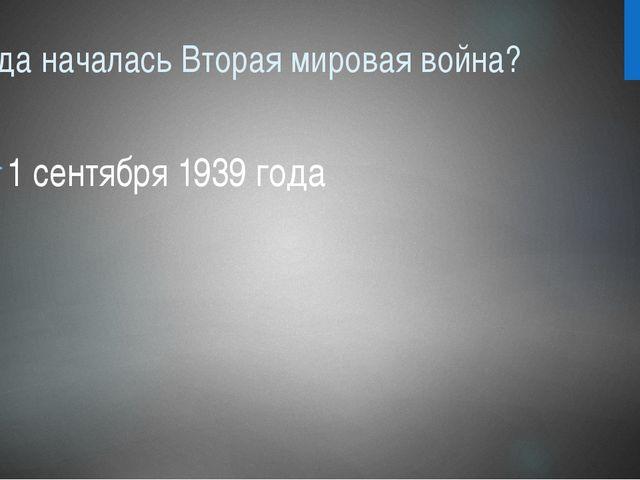 Когда началась Вторая мировая война? 1 сентября 1939 года