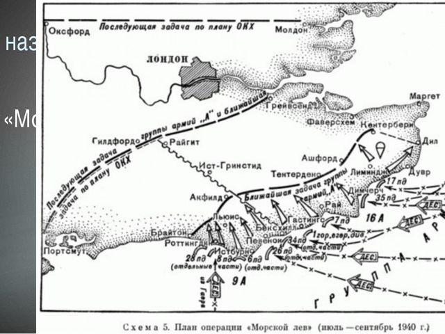 Как назывался план вторжения в Англию? «Морской лев»