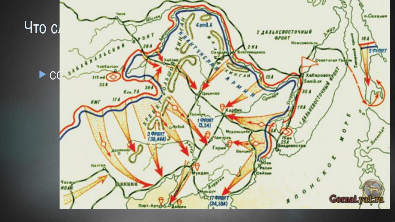 Что случилось 8 августа 1945 г.? СССР объявил войну Японии.