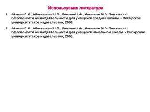 Используемая литература Айзман Р.И., Абаскалова Н.П., Лысова Н.Ф., Иашвили М.