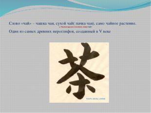 1. Происхождение и значение слова «чай» Слово «чай» – чашка чая, сухой чай(
